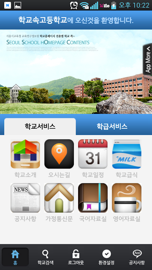 학교쏙2- screenshot
