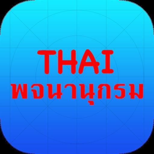 Thai Dict Box (DISCONTINUED) LOGO-APP點子