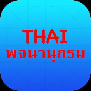 Thai Dict Box (DISCONTINUED) 書籍 App LOGO-APP試玩