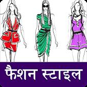 fashion tips in hindi