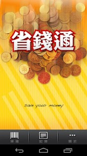 省錢通 save your money