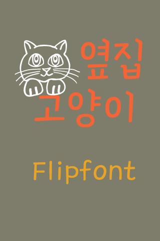 GF 옆집고양이™ 한국어 Flipfont