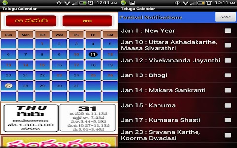 Telugu Calendar - Widget screenshot 1