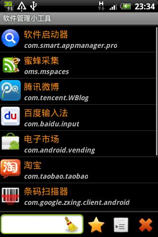AppManager Utility - screenshot