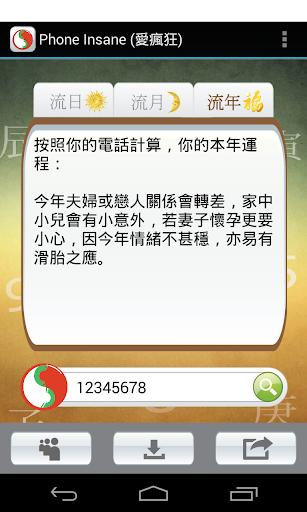 玩免費生活APP|下載Phone Insane app不用錢|硬是要APP