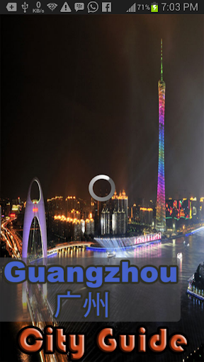 Guangzhou CityGuide China 广州
