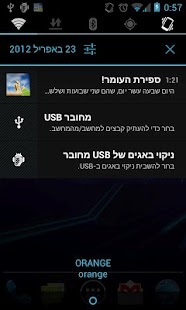 Sefirat Haomer Widget- screenshot thumbnail