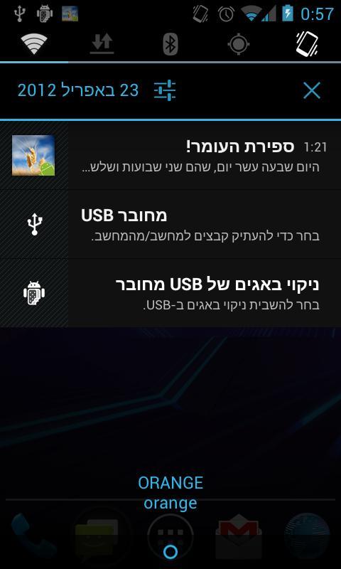 Sefirat Haomer Widget- screenshot