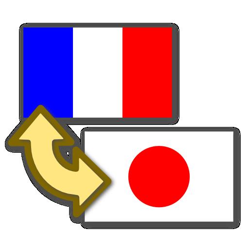 一挙にフランス語翻訳 生產應用 LOGO-玩APPs