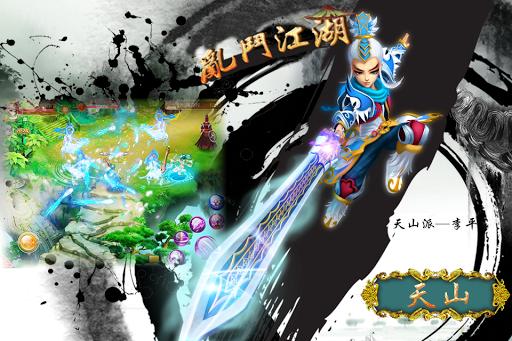 亂鬥江湖(經典RPG傳世之作)