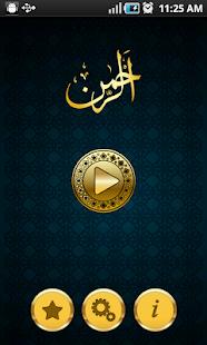 古蘭經AR拉赫曼音頻(烏爾都語)