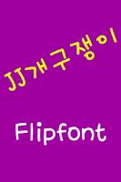 Screenshot of Jjmischievous Korean FlipFont
