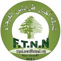 شبكة اخبار طرابلس الفيحاء|FTNN icon