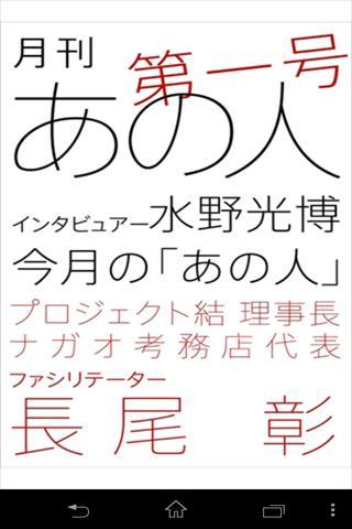 月刊あの人第1号(長尾彰編)