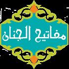 Mafatih al Jinan icon