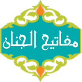 Mafatih al Jinan