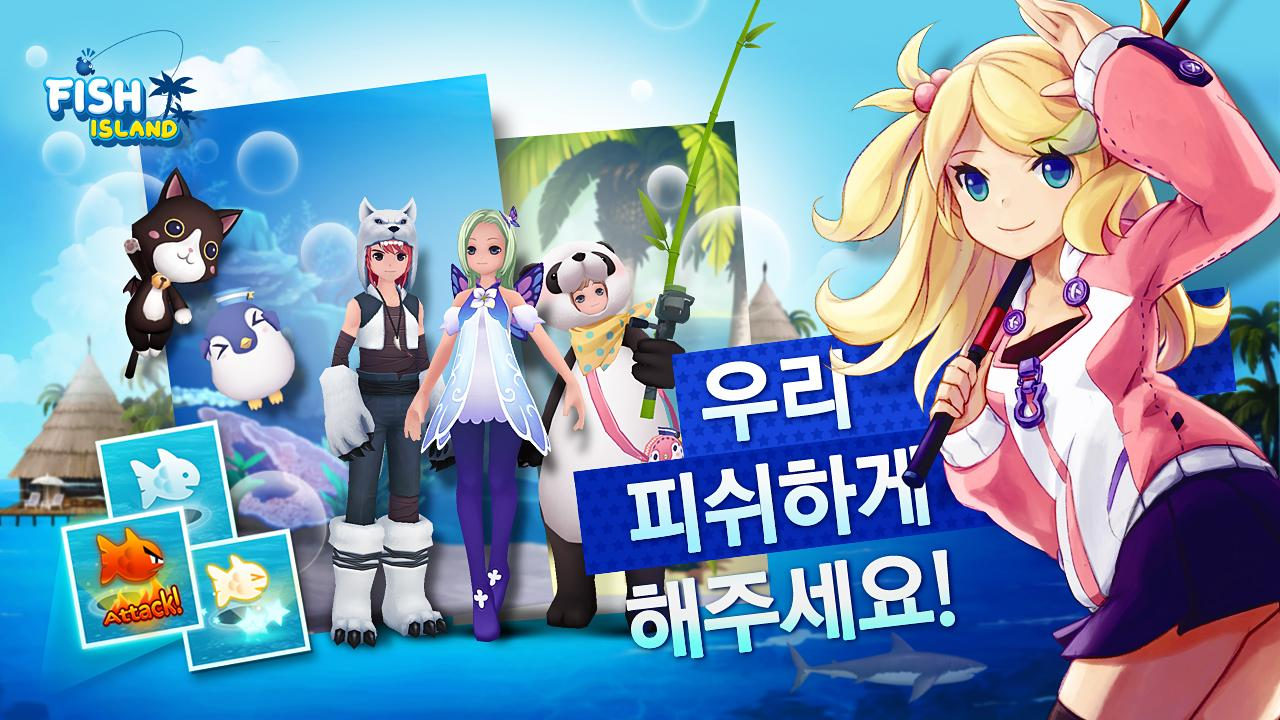 피쉬아일랜드 - Fish Island - screenshot