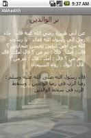Screenshot of AlAhadith