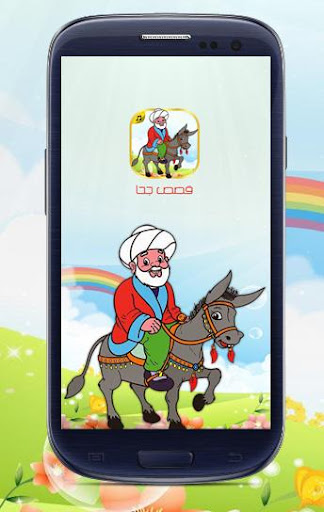 قصص جحا-قصص اطفال بدون انترنت