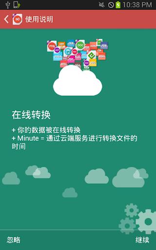 玩生產應用App 在线转换 M4A免費 APP試玩