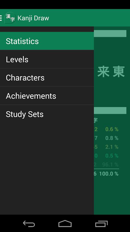 Kanji Draw- screenshot