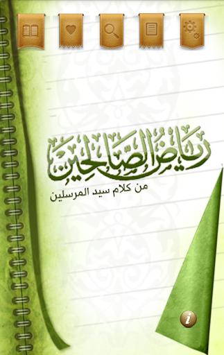 Riyad AlSalehin رياض الصالحين