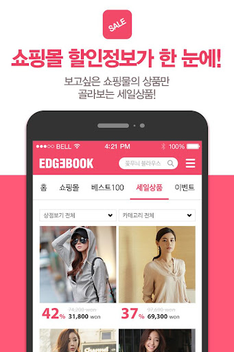 【免費購物App】엣지북 - (미시/여성/화장품/잡화 쇼핑몰 모음)-APP點子