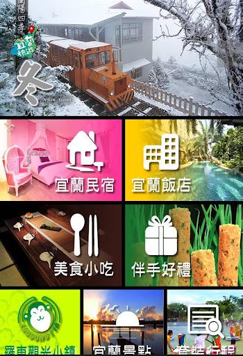 【宜蘭旅遊景點@宜蘭美食】推薦行程規劃@必玩景點@必吃 ...