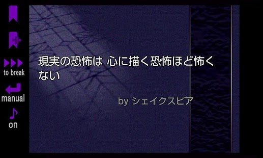 怖い物語 - screenshot thumbnail