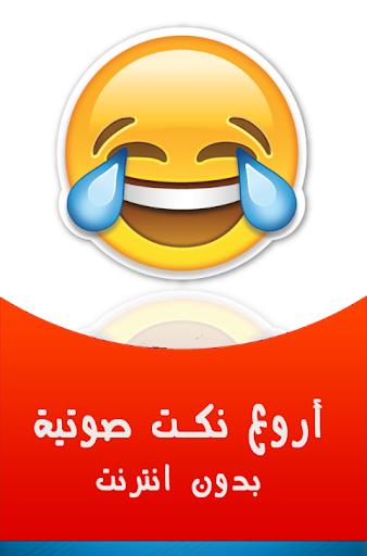 نكت مصرية صوتية بدون انترنت