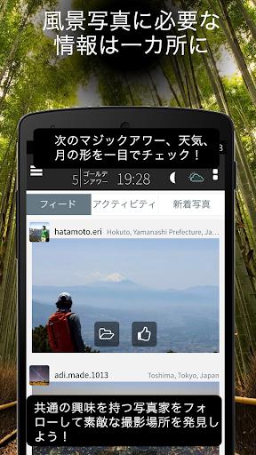 パシャデリック:風景写真の撮影場所を共有し一緒に撮影が可能