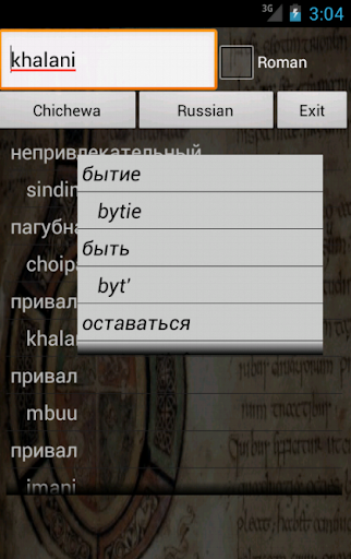Russian Chichewa Dictionary