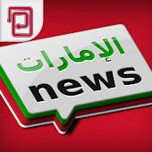 UAE News | Abu Dhabi, Dubai