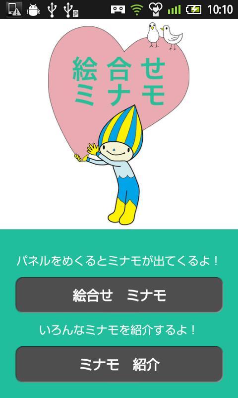 絵合せミナモ- スクリーンショット