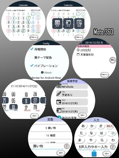 玩生產應用App|Calendar for Android Wear免費|APP試玩