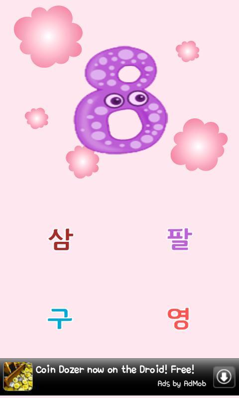 유아를 위한 한글 그림퀴즈- screenshot
