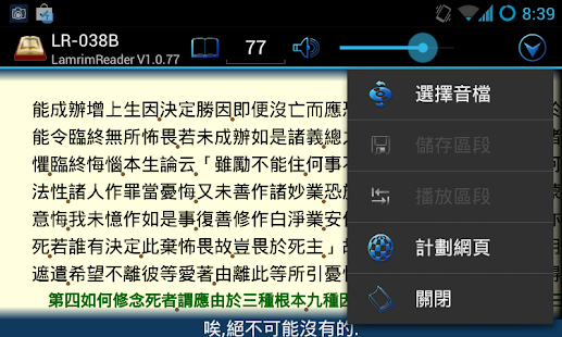 廣論App- screenshot thumbnail