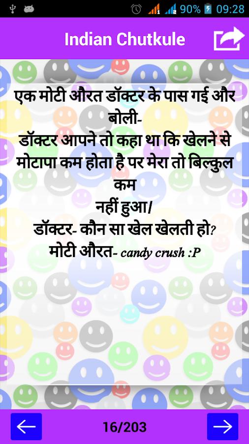 Download Hindi Chutkule v App - APK Mirror Download