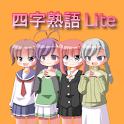 四字熟語Lite logo