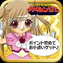 ポイント貯めてお小遣い☆お財布戦隊タメルンジャー logo