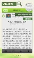 Screenshot of 新浪博客