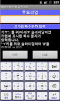 Screenshot of 하이브리드 키보드 (Hybrid Keyboard)