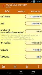 ภาษีเงินได้บุคคลธรรมดา - screenshot thumbnail