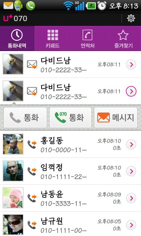 LGU+070모바일 가입자간 무료인터넷전화- screenshot