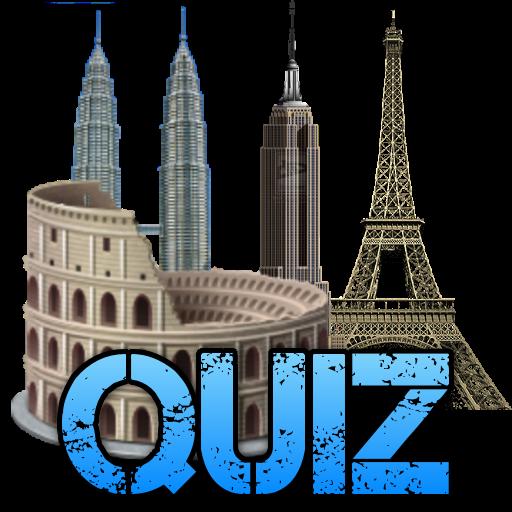 クイズの建物やモニュメント 教育 App LOGO-硬是要APP