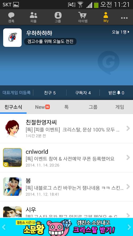 겜톡톡 - 크리스탈, 다이아, 수정 무료 받기! - screenshot