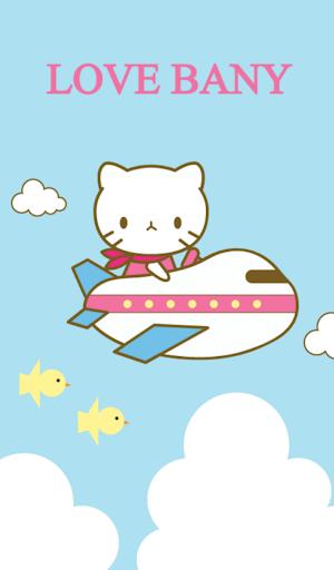 러브바니 비행여행 카카오톡 테마