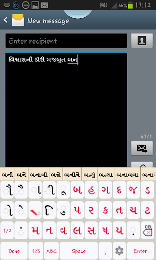 Gujarati Static Keypad IME