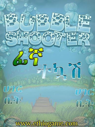 【免費解謎App】Bubble Shooter Amharic Game-APP點子