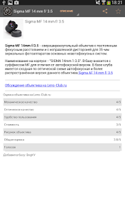 Объективы screenshot 17